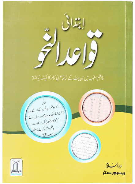Order your copy of Quwaid-un-Nahaw (Ibtedaayi) (قواعد النحو (ابتدائی  published by Darussalam Publishers from Urdu Book to get a huge discount along with  Shipping and chance to win  books in the book fair and Urdu bazar online.