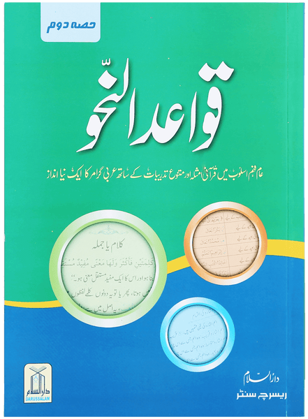 Order your copy of Quwaid-un-Nahaw (Part 2) (قواعد و نحو (حصہ دوم  published by Darussalam Publishers from Urdu Book to get a huge discount along with  Shipping and chance to win  books in the book fair and Urdu bazar online.