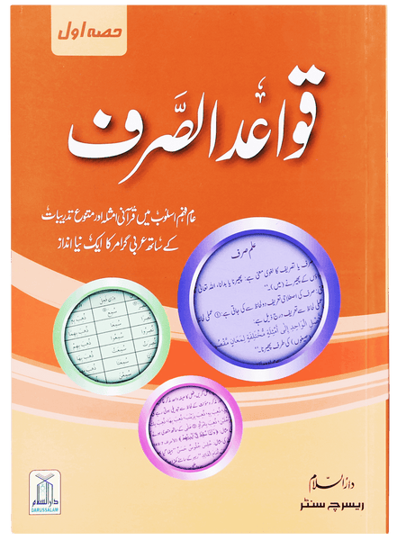 Order your copy of Quwaid ul Sarf (Part 1) قواعد الصرف  published by Darussalam Publishers from Urdu Book to get a huge discount along with  Shipping and chance to win  books in the book fair and Urdu bazar online.