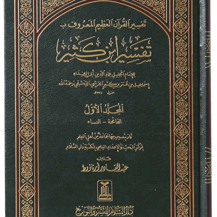 Order your copy of Tafseer Ibn Kathir (Arabic) (4 Volumes) published by Darussalam Publishers from Urdu Book to get huge discount along with  Shipping and chance to win  books in book fair and urdu bazar online.