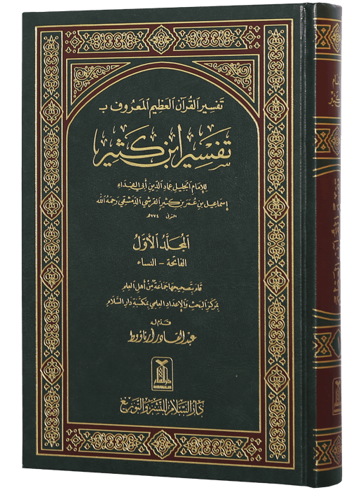 Order your copy of Tafseer Ibn Kathir (Arabic) (4 Volumes) published by Darussalam Publishers from Urdu Book to get huge discount along with FREE Shipping and chance to win free books in book fair and urdu bazar online.