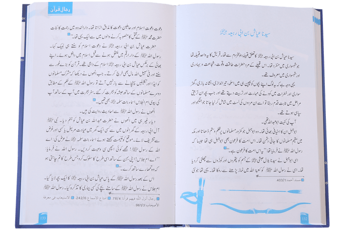 Order your copy of Rijaal-ul-quran (vol 2) (vol 2) رجال القران published by Darussalam Publishers from Urdu Book to get a huge discount along with  Shipping and chance to win  books in the book fair and Urdu bazar online.