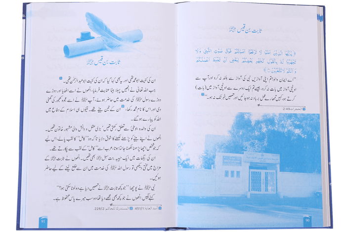 Order your copy of Rijaal-ul-quran (vol 4) (vol 4) رجال القران published by Darussalam Publishers from Urdu Book to get a huge discount along with  Shipping and chance to win  books in the book fair and Urdu bazar online