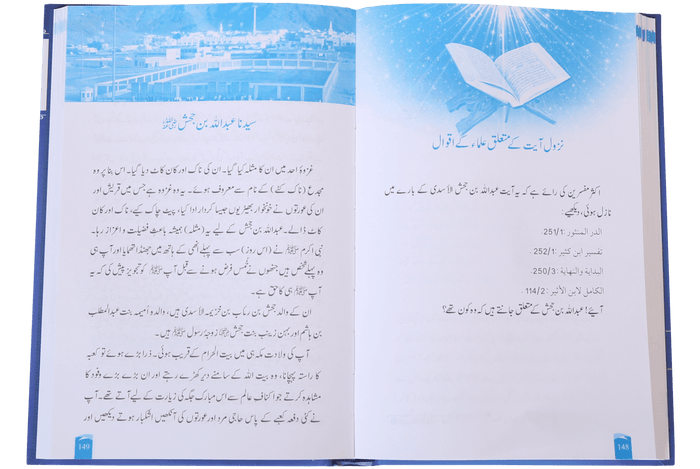 Order your copy of Rijaal-ul-quran (vol 5) (vol 5) رجال القران published by Darussalam Publishers from Urdu Book to get a huge discount along with  Shipping and chance to win  books in the book fair and Urdu bazar online.