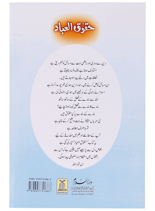 Order your copy of Haqooq Series (Complete Set) (حقوق سیریز ( مکمل سیٹ  published by Darussalam Publishers from Urdu Book to get a huge discount along with  Shipping and chance to win  books in the book fair and Urdu bazar online.