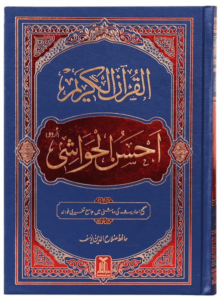 Order your copy of Al-Quran Al-Kareem Ahsan-al-Hawashi القرآن الکریم احسن الحواشی published by Darussalam Publishers from Urdu Book to get a huge discount along with FREE Shipping and chance to win free books in the book fair and Urdu bazar online.