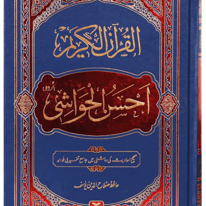 Order your copy of Al-Quran Al-Kareem Ahsan-al-Hawashi القرآن الکریم احسن الحواشی published by Darussalam Publishers from Urdu Book to get a huge discount along with  Shipping and chance to win  books in the book fair and Urdu bazar online.