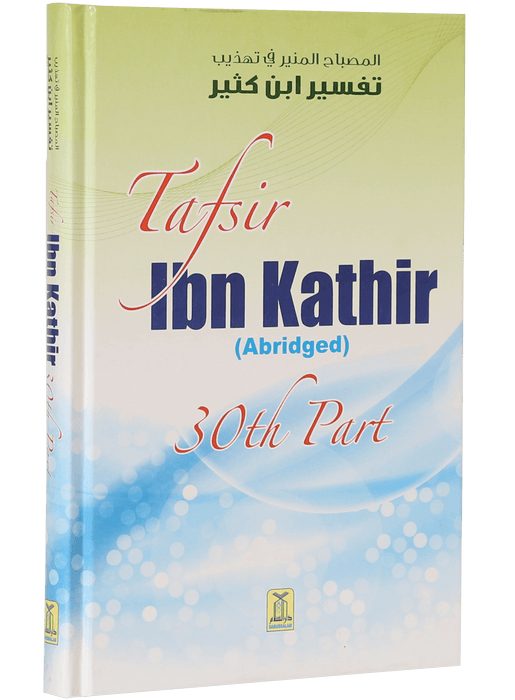 Order your copy of Tafsir Ibn Kathir (Abridged) (30th Part) published by Darussalam Publishers from Urdu Book to get huge discount along with  Shipping and chance to win  books in book fair and urdu bazar online.