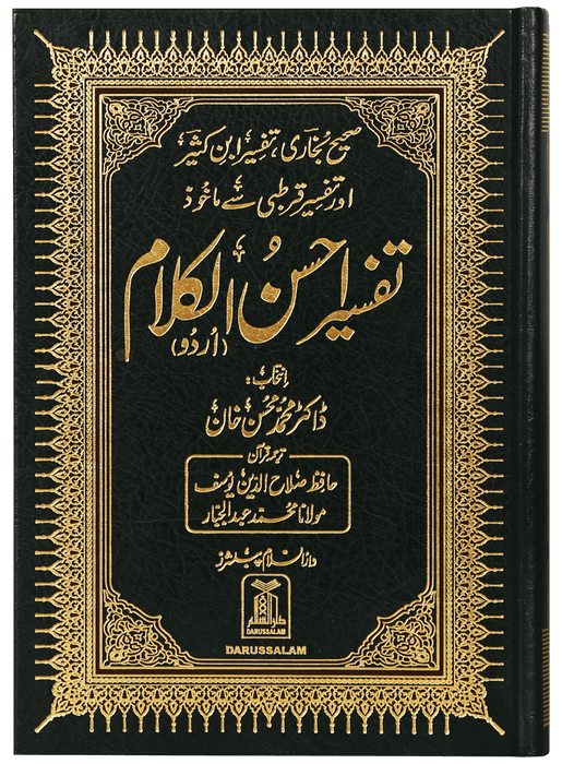 Order your copy of  Tafseer Ahsan Al Kalaam تفسیر احسن الکلام published by Darussalam Publishers from Urdu Book to get a huge discount along with  Shipping and chance to win  books in the book fair and Urdu bazar online.
