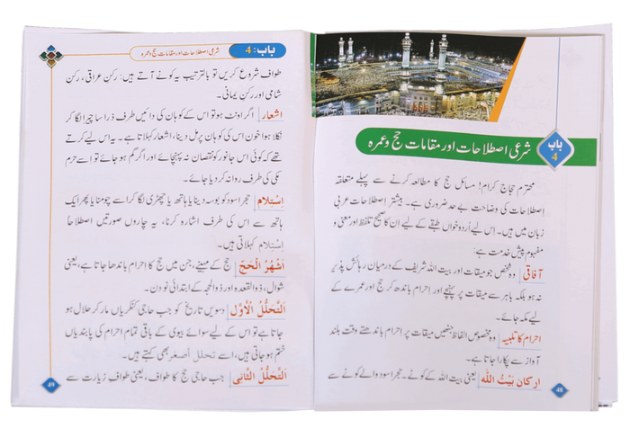 Order your copy Masnoon Hajj o Umrah (small) published by Darussalam Publishers from Urdu Book to get discount along with vouchers and chance to win  books in Pak book fair.