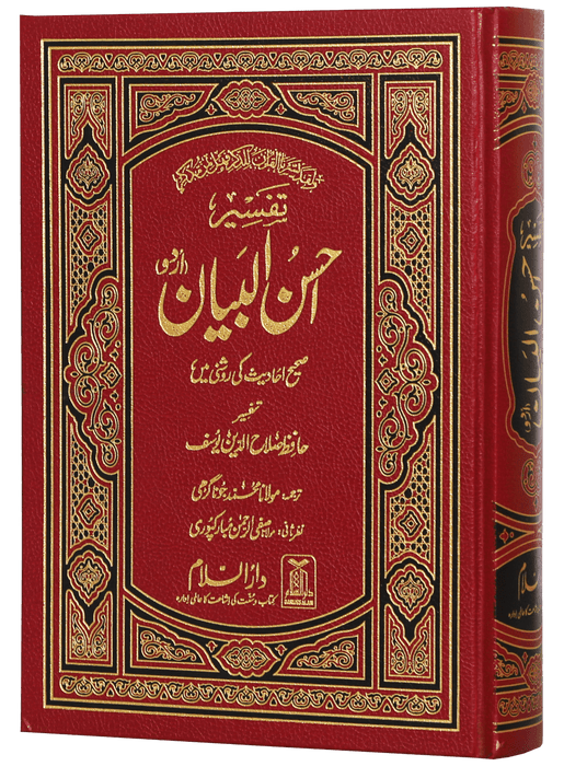 Order your copy of Tafseer Ahsan ul Bayyan published by Darussalam Publishers from Urdu Book to get huge discount along with  Shipping and chance to win  books in book fair and urdu bazar online.
