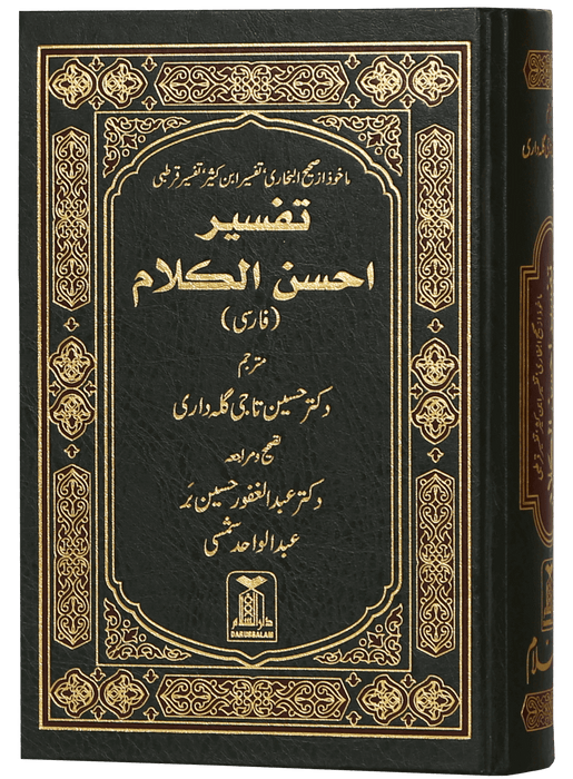 Order your copy of Tafseer Ahsan Al Kalam (farsi) published by Darussalam Publishers from Urdu Book to get a huge discount along with  Shipping and chance to win  books in the book fair and Urdu bazar online.