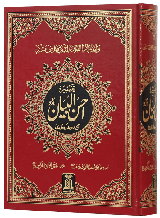 Order your copy of Tafseer Ahsanul Bayan (Local) (تفسیر احسن البیان (لوکل published by Darussalam Publishers from Urdu Book to get a huge discount along with  Shipping and chance to win  books in the book fair and Urdu bazar online.