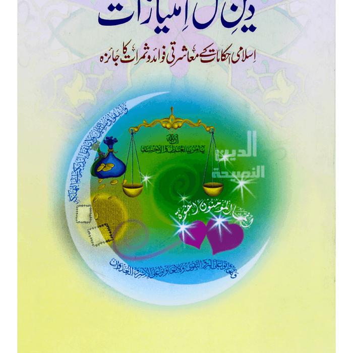 Order your copy of DEEN KAMIL KY IMTIAZAAT published by Darussalam Publishers from Urdu Book to get a huge discount along with  Shipping and a chance to win  books in the book fair and Urdu bazar online.