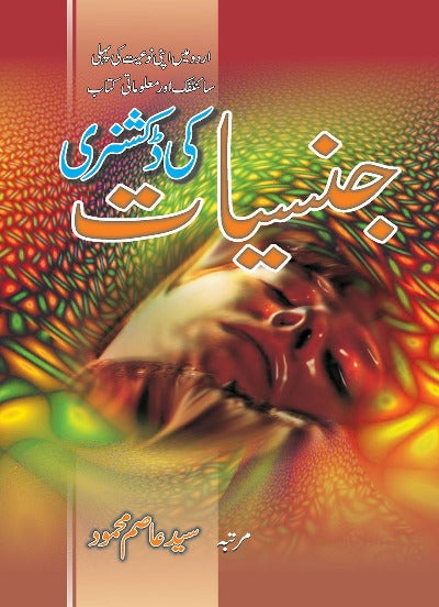 Order your copy of JINSIYAT KI DICTIONARY - جنسیات کی ڈکشنری from Urdu Book to earn reward points and free shipping on eligible orders.