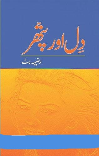Order your copy of Dil Aur Pather published by Ilm-o-Irfan Publishers from Urdu Book to get a huge discount along with  Shipping and chance to win  books in the book fair and Urdu bazar online.