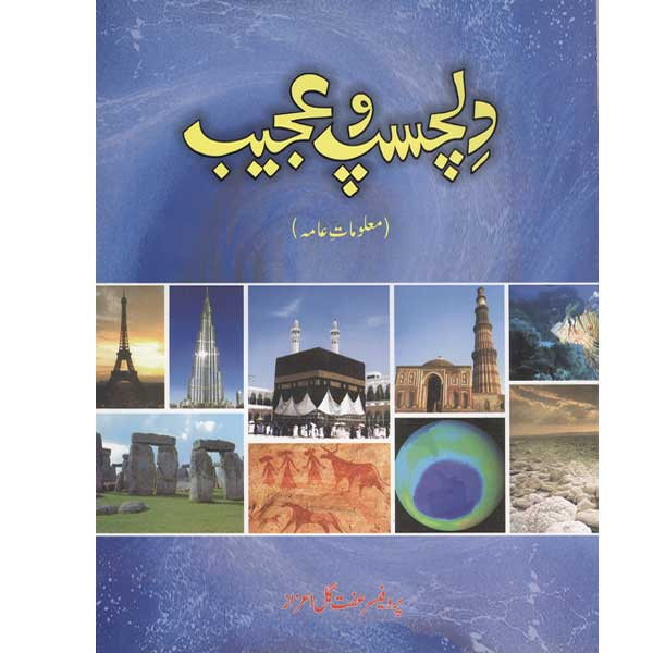 Order your copy of Dilchaspo Aajeb published by Ferozsons from Urdu Book to get a huge discount along with  Shipping and chance to win  books in the book fair and Urdu bazar online.