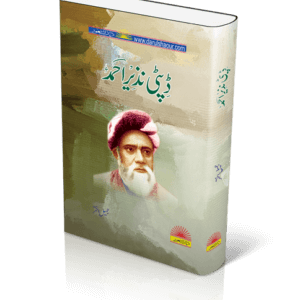 Order your copy of ڈپٹی نزیر احمد :حیات و خدمات – DEPUTY NAZIR AHMAD published by Dar ul Shaour Publishers and Book Sellers from Urdu Book to get a huge discount along with  Shipping and chance to win  books in the book fair and Urdu bazar online.