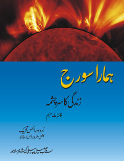 Order your copy of HAMARA SOORAJ - ZINDAGI KA SARCHASHMA Publications from Urdu Book to get a huge discount along with FREE Shipping and chance to win free books in the book fair and Urdu bazar online.