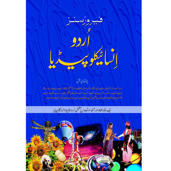 Order your copy of Urdu Encyclpedia from Urdu Book to get a huge discount along with  Shipping and chance to win  books in the book fair and Urdu bazar online.
