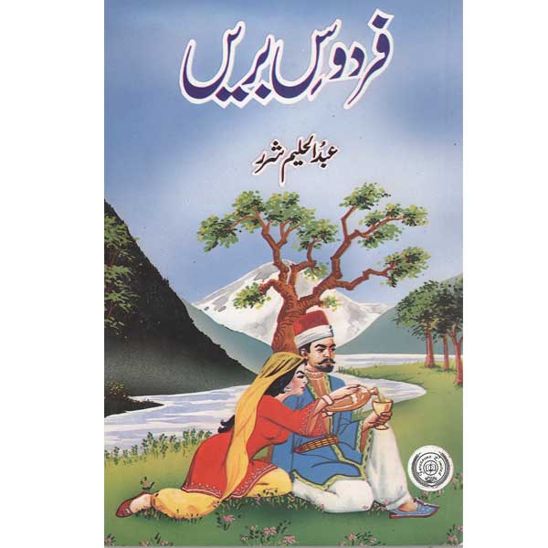 Order your copy of Firdaus E Bareen published by Ferozsons from Urdu Book to get a huge discount along with  Shipping and chance to win  books in the book fair and Urdu bazar online.