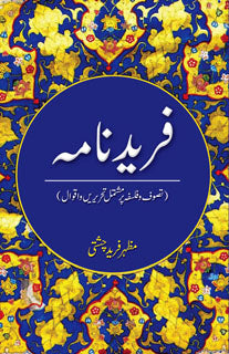 Order your copy of FAREED NAMA published by Sang-e-Meel Publications from Urdu Book to get a huge discount along with FREE Shipping and chance to win free books in the book fair and Urdu bazar online.