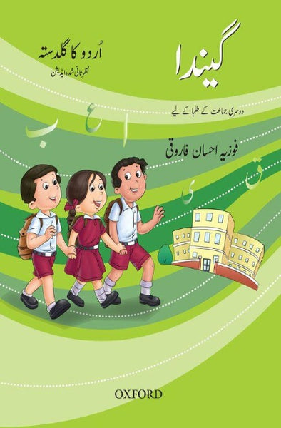 Order your copy of Urdu Reading Scheme: Gainda Revised Edition گیندا published by Oxford University Press from Urdu Book to get discount along with surprise gifts and chance to win books in Pak book fair.