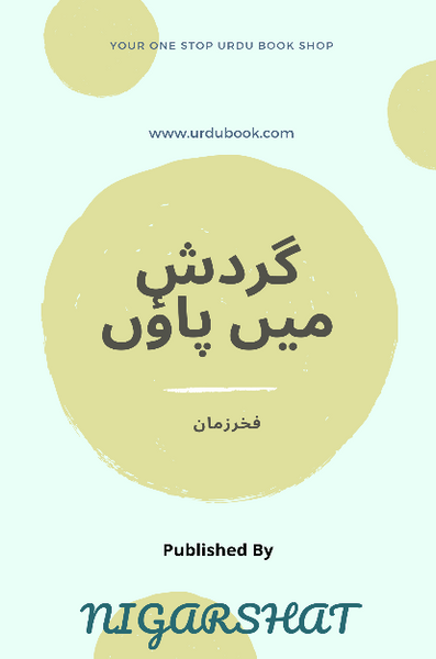 Order your copy of Gardish Mai Pau گردش میں پاؤں published by Nigarshat Publishers from Urdu Book to get discount along with surprise gifts and chance to win books in Pak book fair.