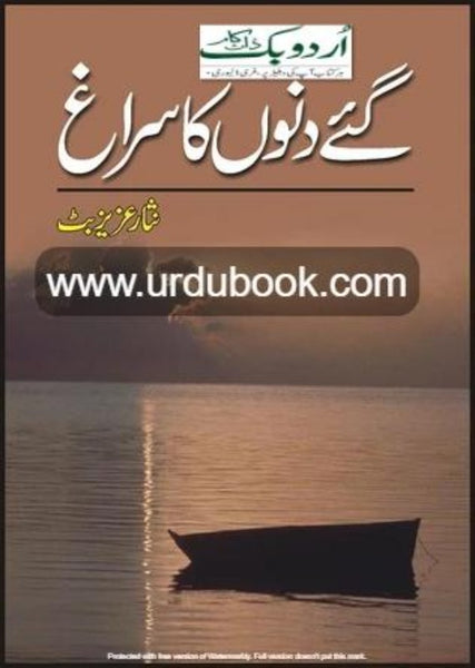 Order your copy of GAYEE DINOO KA SURAAGH - گئے دنوں کاسراغ  from Urdu Book to earn reward points along with fast Shipping and chance to win books in the book fair and Urdu bazar online.