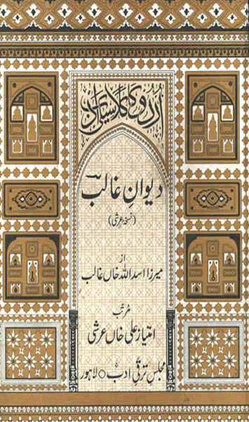 Order your copy of Ghalbiat : Deewan e Ghalib Nuskha e Arshi : دیوانِ غالب (نسخۂ عرشی)  published by Majlis-e-Taraqqi-e-Adab from Urdu Book to get a huge discount along with express shipping and chance to win  vouchers.