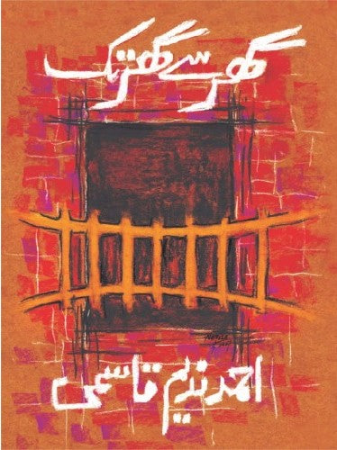 Order your copy of Ghar Se Ghar Tak published by Ilm-o-Irfan Publishers from Urdu Book to get a huge discount along with  Shipping and chance to win  books in the book fair and Urdu bazar online.
