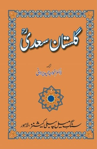 Order your copy of Gulistaan-e-Saadi – گلستانِ سعدیؒ published by Ilm-o-Irfan Publishers from Urdu Book to get a huge discount along with  Shipping and chance to win  books in the book fair and Urdu bazar online.