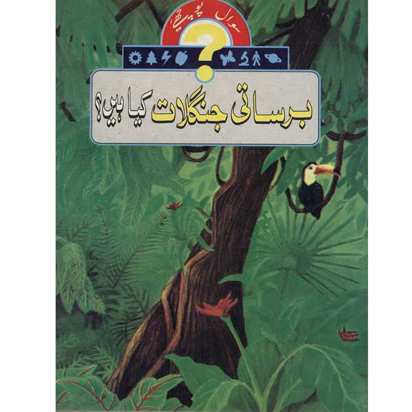 Order your copy of Barsati Janglat Kya Hain? published by Ferozsons from Urdu Book to get a huge discount along with  Shipping and chance to win  books in the book fair and Urdu bazar online.