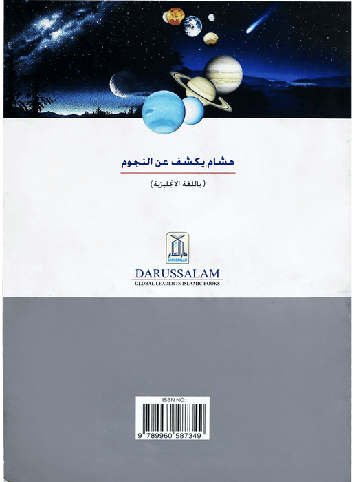 Order your copy of Haashim Discovers The Stars published by Darussalam Publishers from Urdu Book to get a huge discount along with  Shipping and a chance to win  books in the book fair and Urdu bazar online.