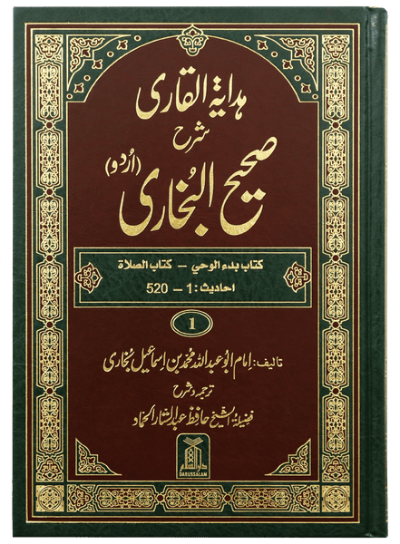 Order your copy of  HADAYA TUL QARI SHARAH SAHIH AL BUKHARI - 10.VOL. SET published by Darussalam Publishers from Urdu Book to get a huge discount along with FREE Shipping and chance to win free books in the book fair and Urdu bazar online.