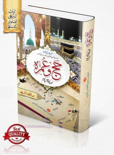 Order your copy of Hajj O Umrah published by Ilm-o-Irfan Publishers from Urdu Book to get a huge discount along with  Shipping and chance to win  books in the book fair and Urdu bazar online.
