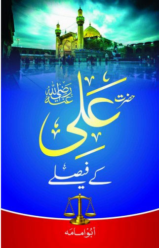 Order your copy of Hazrat Ali (RA) Kay Faislay published by Ilm-o-Irfan Publishers from Urdu Book to get a huge discount along with  Shipping and chance to win  books in the book fair and Urdu bazar online.