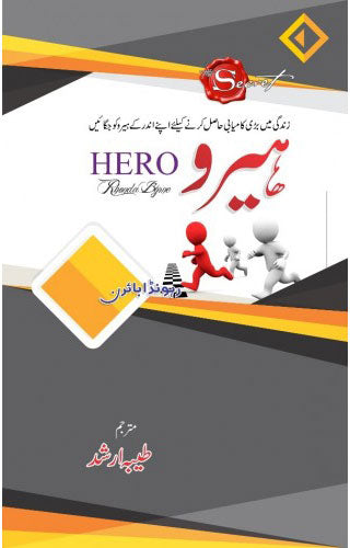 Order your copy of Hero (Urdu Translation) published by Ilm-o-Irfan Publishers from Urdu Book to get a huge discount along with  Shipping and chance to win  books in the book fair and Urdu bazar online.