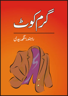 Order your copy of GARM COAT from Urdu Book to get a huge discount along with Shipping and chance to win books in the book fair and Urdu bazar online.