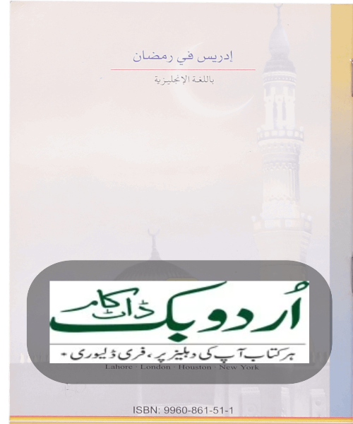 Order your copy of Ramadan-ul-Mubarak main Krne Waale Kaam رمضان المبارک میں کرنے والے کام from Urdu Book to earn reward points along with fast Shipping and chance to win books in the book fair and Urdu bazar online.
