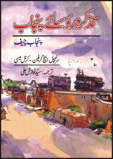 Order your copy of TAZKARA-I-ROUSA-E-PUNJAB 2 VOL SET published by Sang-e-Meel Publications from Urdu Book to get a huge discount along with  Shipping and chance to win  books in the book fair and Urdu bazar online.
