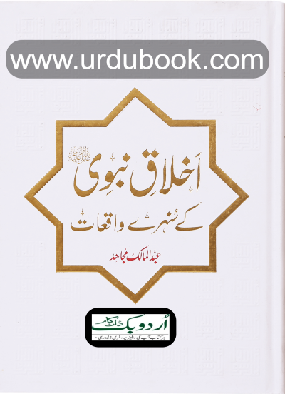 Order your copy of Ikhlaaq E Nabvi Ke Sunehre Waqeyat - اخلاق نبوی کے سنہرے واقعات from Urdu Book to earn reward points along with fast Shipping and chance to win books in the book fair and Urdu bazar online.