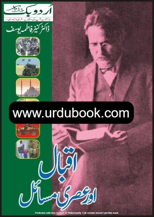 Order your copy of IQBAL AUR ASARI MASAIL - اقبال اور عصری مسائل from Urdu Book to earn reward points along with fast Shipping and chance to win books in the book fair and Urdu bazar online.