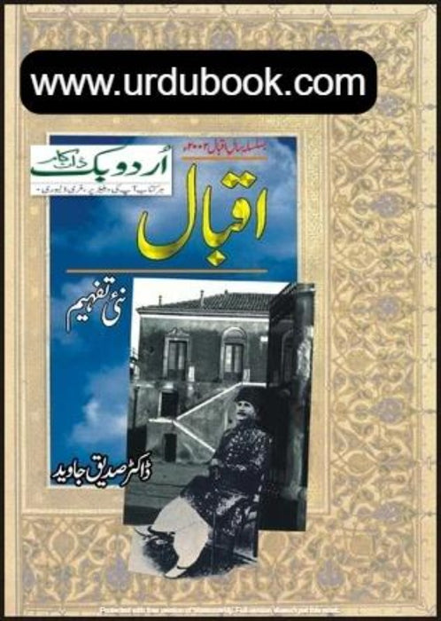 Order your copy of IQBAL NAI TAFHEEM - اقبال نئی تفہیم from Urdu Book to earn reward points along with fast Shipping and chance to win books in the book fair and Urdu bazar online.