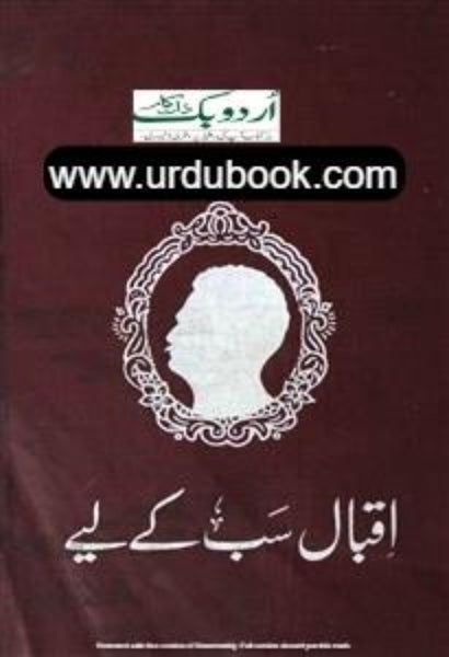 Order your copy of Iqbal Sab Kay Lia - اقبال سب کے لیے from Urdu Book to earn reward points along with fast Shipping and chance to win books in the book fair and Urdu bazar online.
