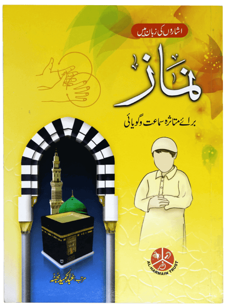 Order your copy of Isharon ki Zuban mai Namaz اشاروں کی زبان میں نماز published by Darussalam Publishers from Urdu Book to get a huge discount along with FREE Shipping and chance to win free books in the book fair and Urdu bazar online.