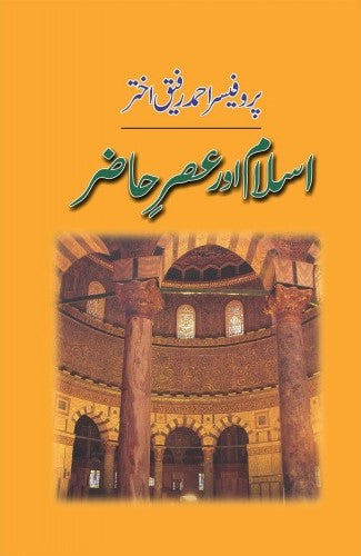 Order your copy of Islam aur Asr-e Hazir published by Ilm-o-Irfan Publishers from Urdu Book to get a huge discount along with  Shipping and chance to win  books in the book fair and Urdu bazar online.