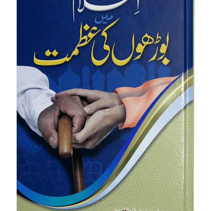 Order your copy of Islam main borhon ki azmat اسلام میں بوڑھوں کی عظمت  published by Darussalam Publishers from Urdu Book to get a huge discount along with  Shipping and chance to win  books in the book fair and Urdu bazar online.