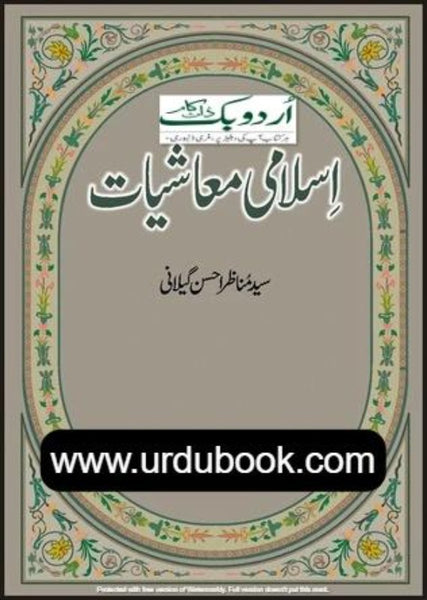 Order your copy of ISLAMI MUASHIAT - اسلامی معاشیات from Urdu Book to earn reward points along with fast Shipping and chance to win books in the book fair and Urdu bazar online.