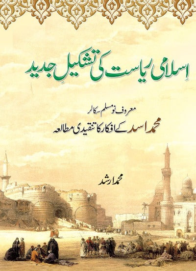Order your copy of ISLAMI RIYASAT KI TASHKEEL E JADEED - (اسلامی ریاست کی تشکیل جدید (علامہ محمد اسد کے افکار from Urdu Book to earn reward points and free shipping on eligible orders.